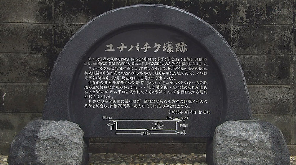 伊江島での集団自決を伝える記念碑が建立