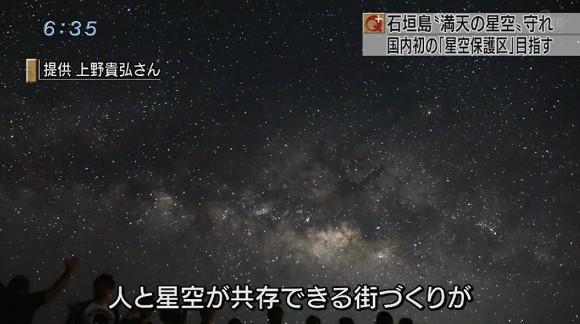 石垣の星空守れ 国内初の「星空保護区」目指す