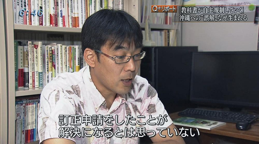 """Q+リポート 「教科書が自主規制していく」沖縄への""""誤解""""なぜ生まれる"""