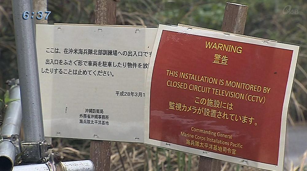 県、防衛局に回答 高江車両撤去で文書指導の方針