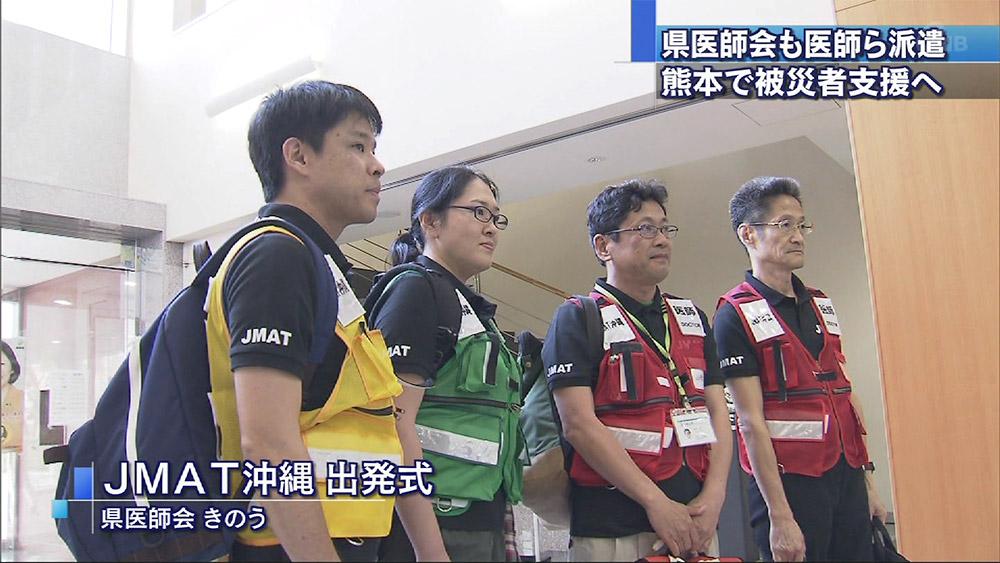 JMAT沖縄が医療支援で熊本へ