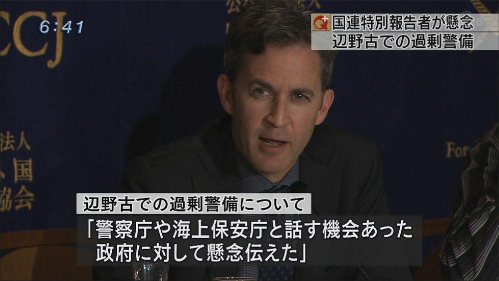 国連特別報告者が日本の現状に懸念