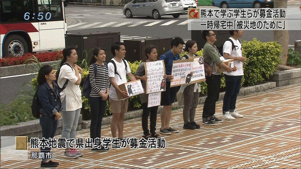 熊本地震で被災した県出身学生が募金活動