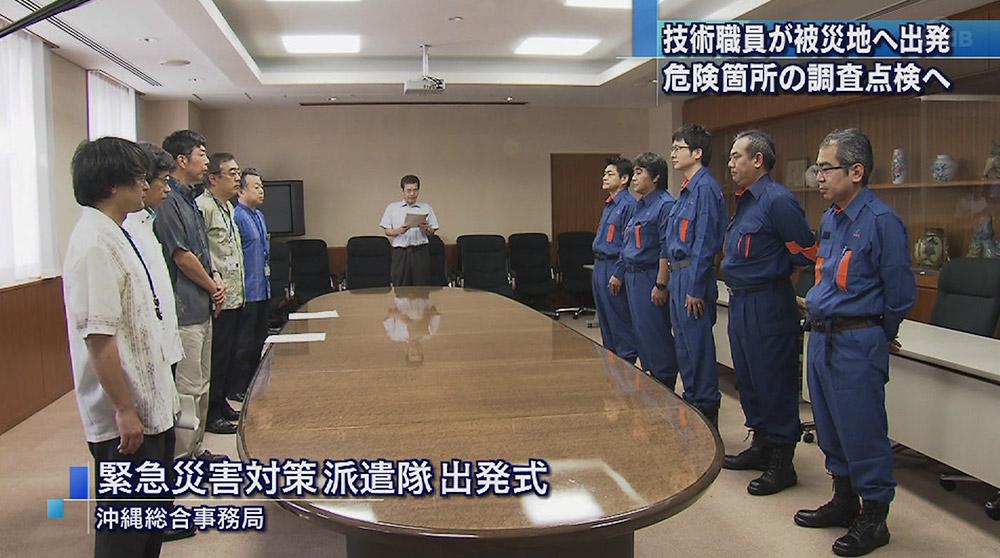 沖縄総合事務局 技術職員らが被災地に出発