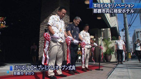 かりゆしLCH 泉崎で3番目のホテルオープン