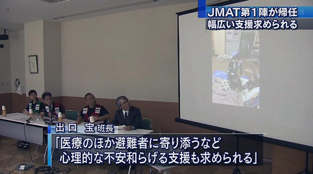 JMAT沖縄 第1陣が帰任