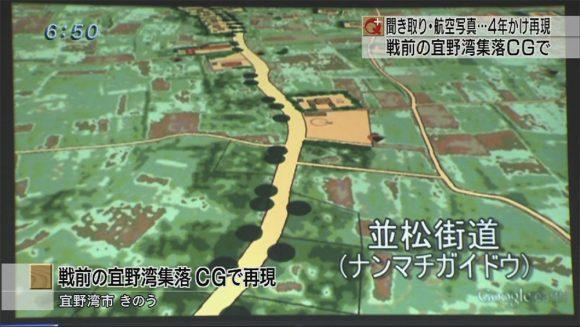戦前の宜野湾集落 CGで再現