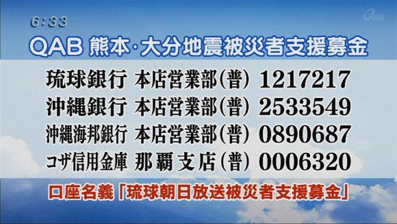 熊本地震から12日 震度7の益城町で取材した記者は