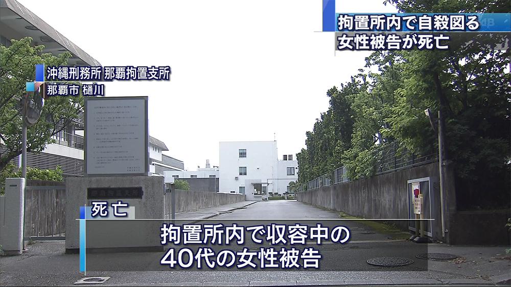 収容中の被告が拘置所内で自殺