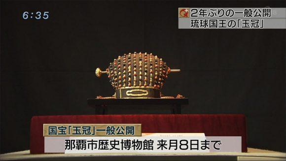 琉球の財産「玉冠」 2年ぶりに一般公開