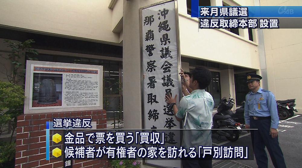 県議選へ向け、選挙違反取締本部を設置