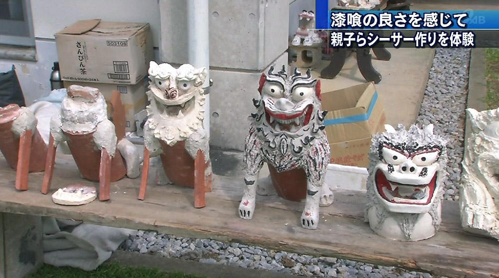 漆喰と琉球赤瓦でシーサーづくり