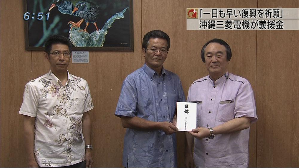 沖縄三菱電機 熊本地震に義援金