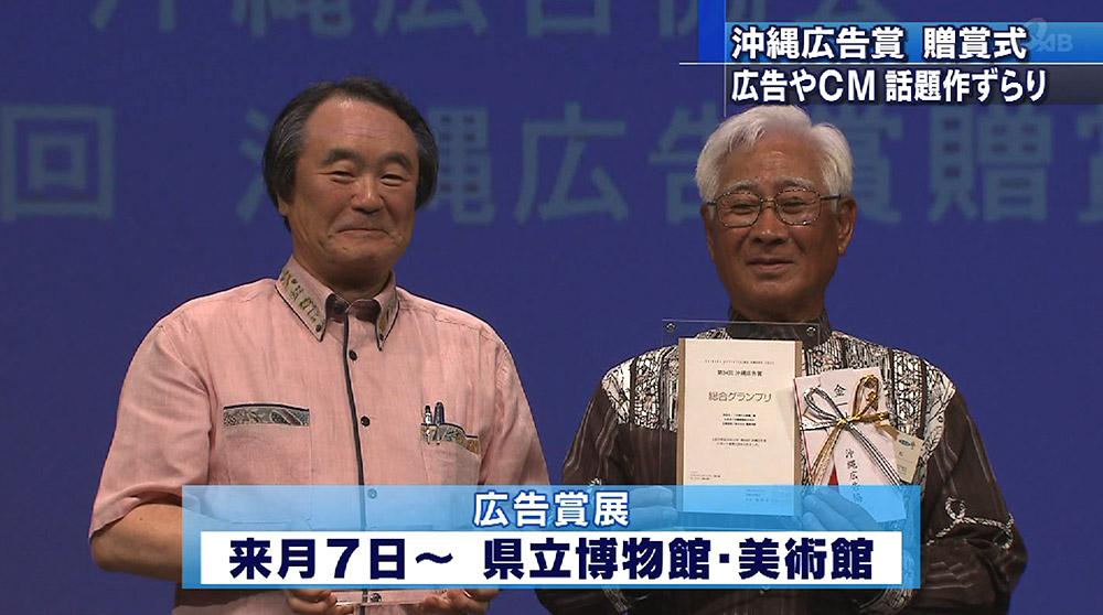 沖縄広告協会広告賞グランプリ発表