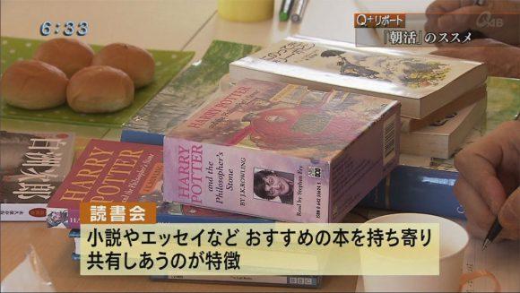 Q+リポート 今話題の「朝活」に中川アナ潜入!03