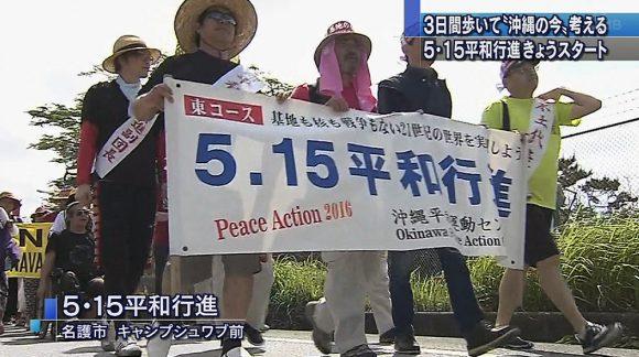 歩いて「沖縄」考える 5・15平和行進スタート
