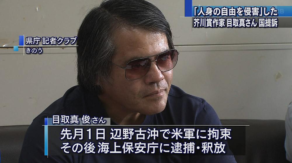 芥川賞作家・目取真俊さんが国を提訴