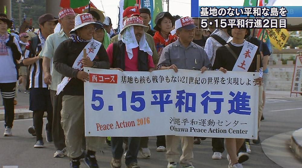 「基地のない平和な島を」5.15平和行進2日目