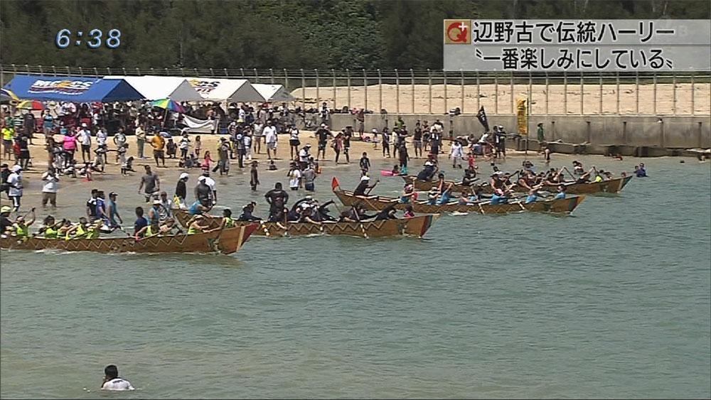 辺野古で伝統のハーリー開催