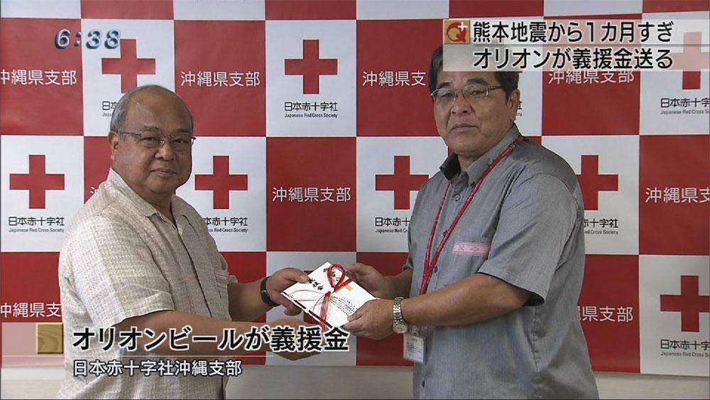 オリオンビールが熊本地震の義援金
