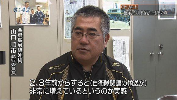 Q+リポート 沖縄から安保法を考える01