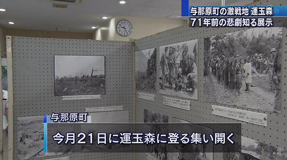 与那原であった沖縄戦を知る資料展