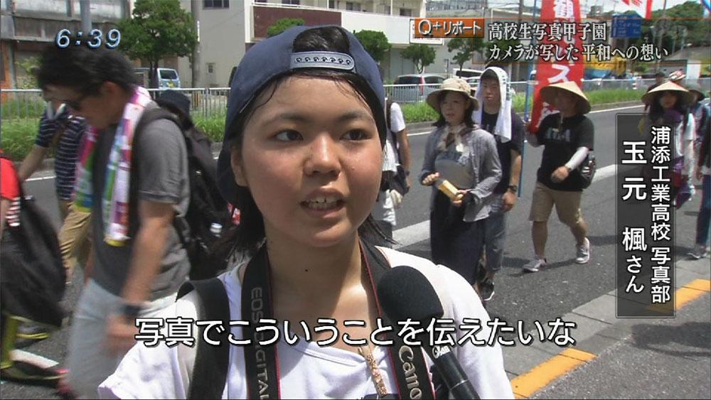 Q+リポート 写真甲子園に挑む 高校生が写した平和への想い02
