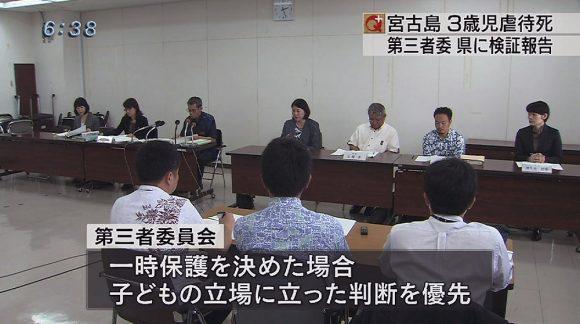 宮古島虐待死 第三者委が検証結果報告