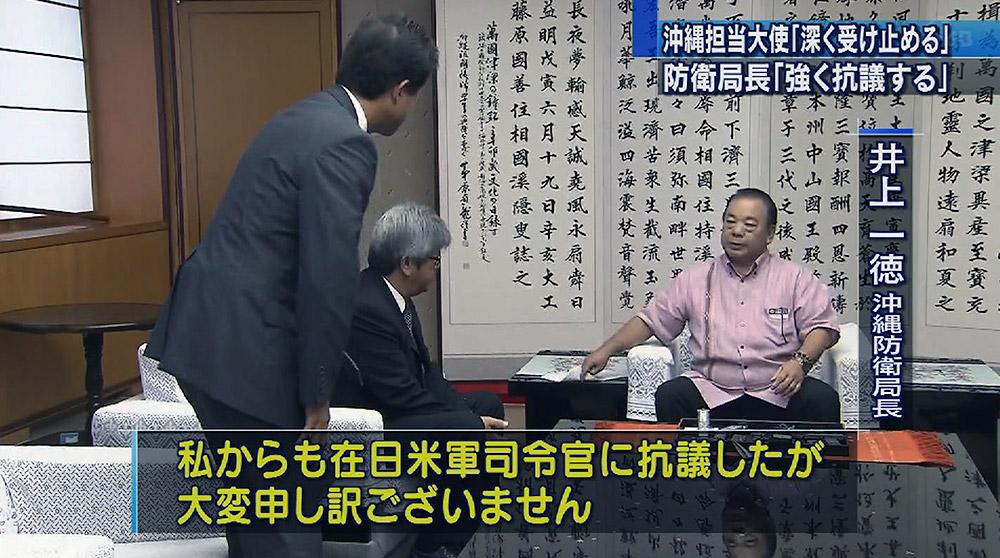 沖縄防衛局長と沖縄担当大使が県に陳謝