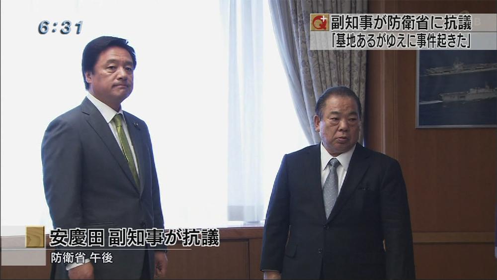 安慶田副知事が外務・防衛省に抗議