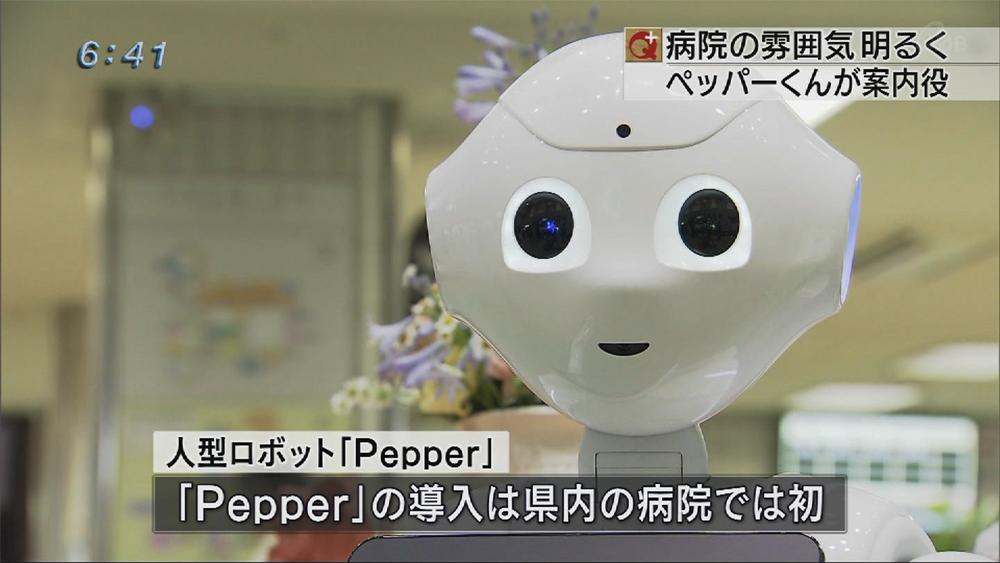 琉大病院に人気ロボット