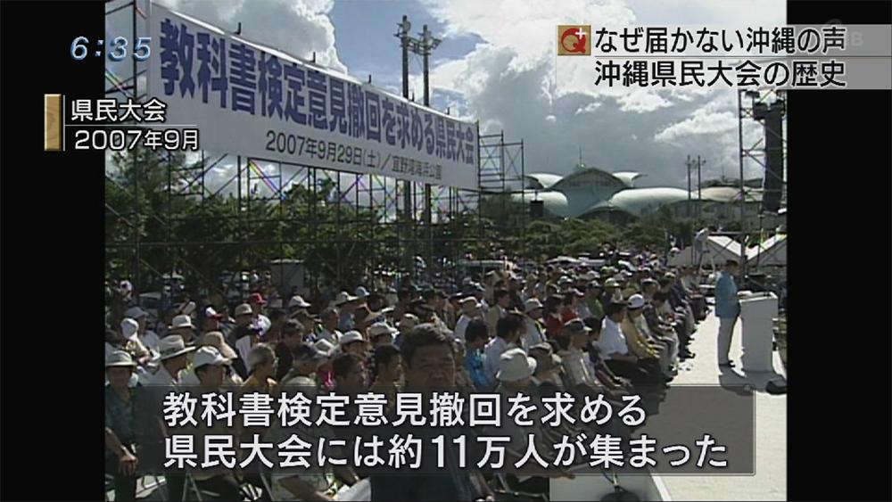 なぜ届かない沖縄の声 県民大会 沖縄怒りの歴史02
