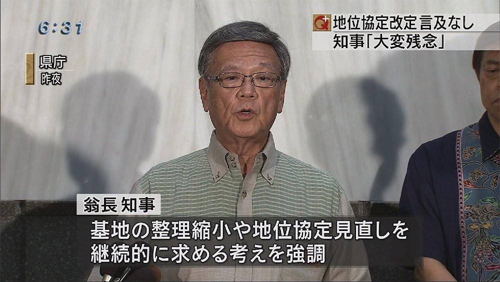 日米共同会見 地位協定改定言及なしに県内の反応は