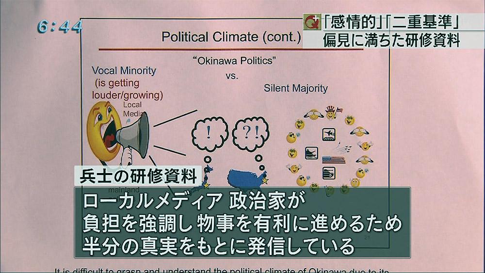 海兵隊研修資料に 沖縄世論は「感情的」