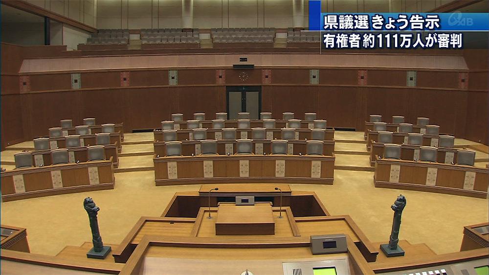 県議選告示 71人が立候補予定