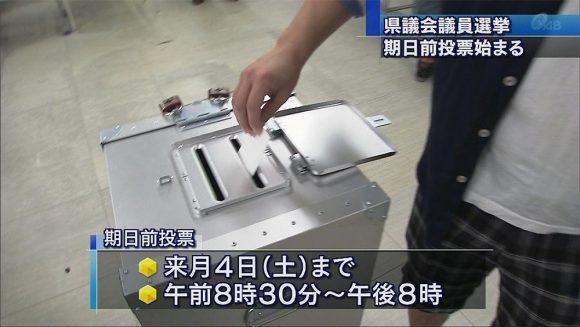 県議選期日前投票始まる