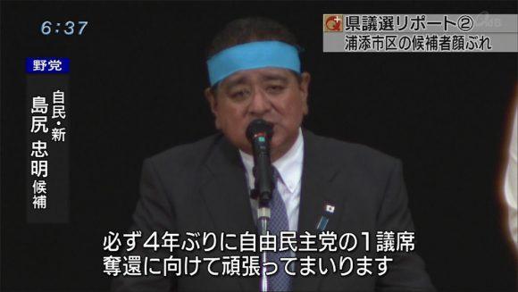 県議選リポート(2) 注目選手区 浦添市区02