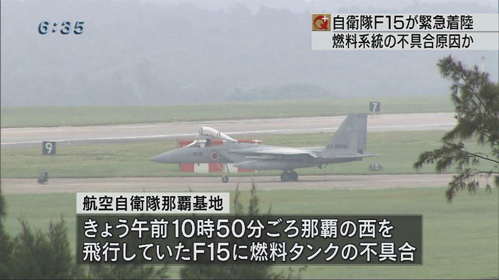 自衛隊のF15が嘉手納基地に緊急着陸