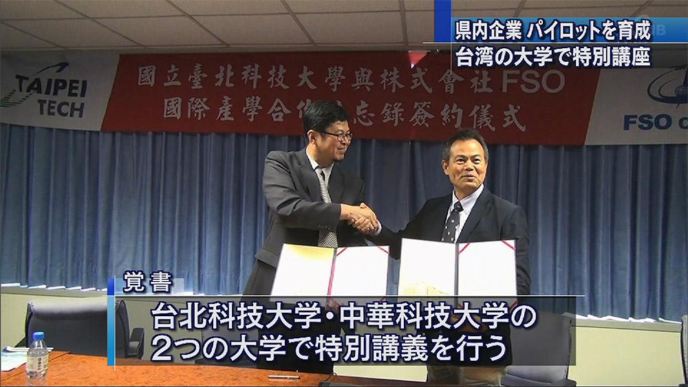 県内企業 台湾の大学と覚書き