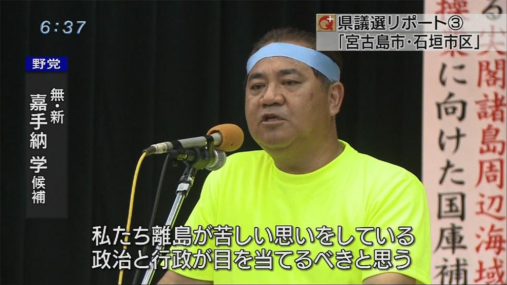 県議選リポート(3) 離島振興と自衛隊配備に揺れる島02
