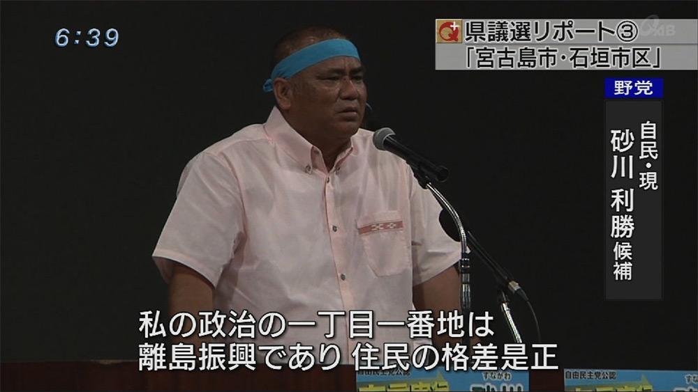 県議選リポート(3) 離島振興と自衛隊配備に揺れる島05