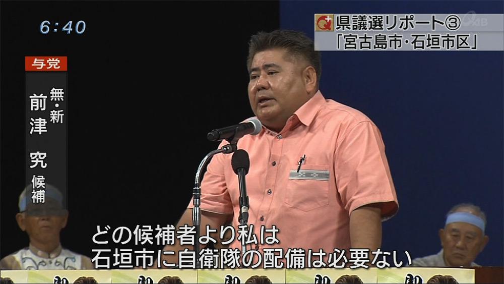 県議選リポート(3) 離島振興と自衛隊配備に揺れる島06