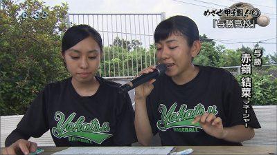 めざせ甲子園!(4) 与勝