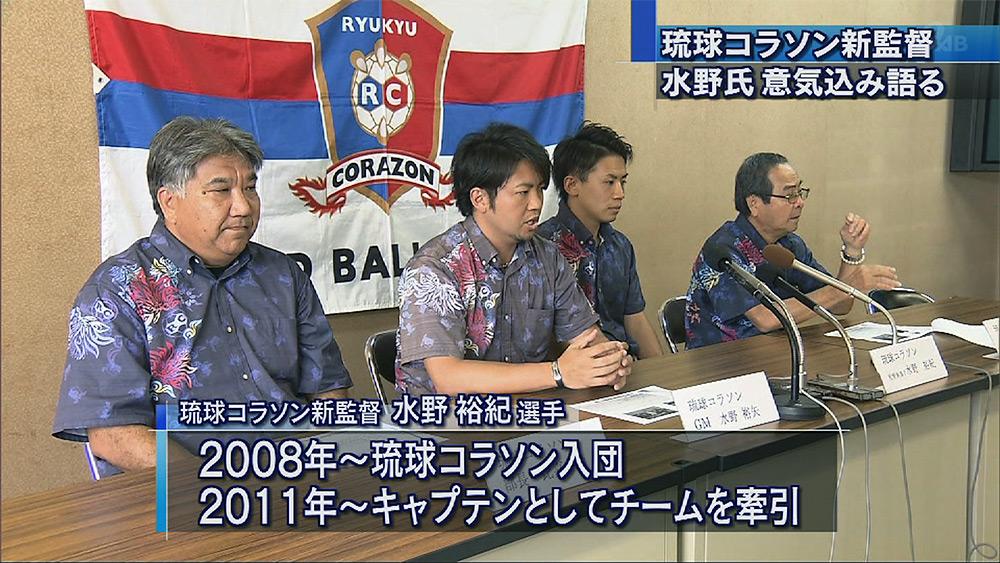 琉球コラソン新監督決定