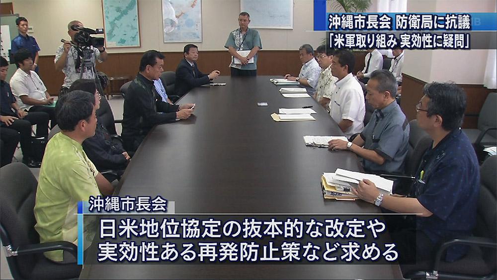 沖縄市長会が抗議行動