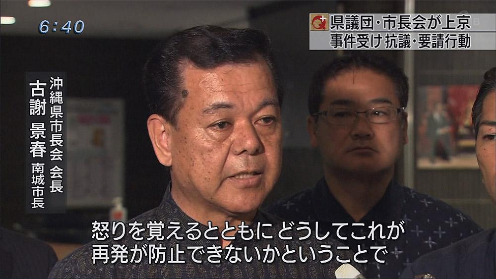 県議団・市長会が上京し要請へ
