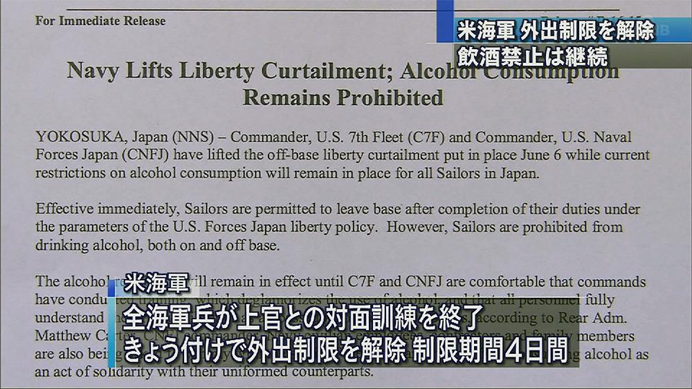 米海軍が外出制限を4日で解除