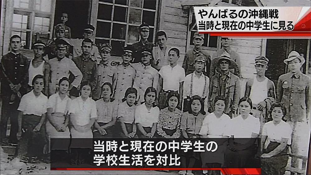 71年前 やんばるの中学生は 名護市で企画展