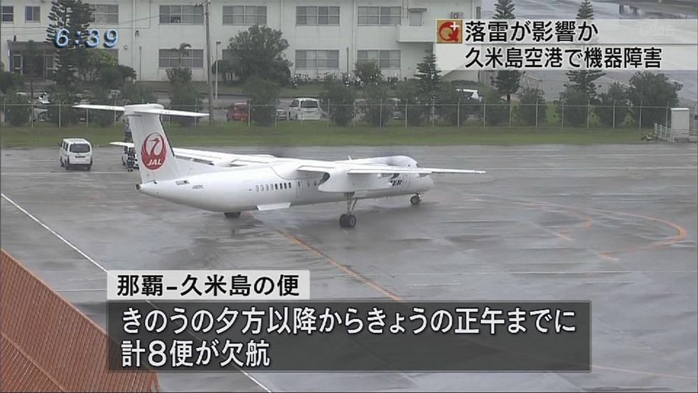 久米島空港の設備が復旧、運行の目途立つ