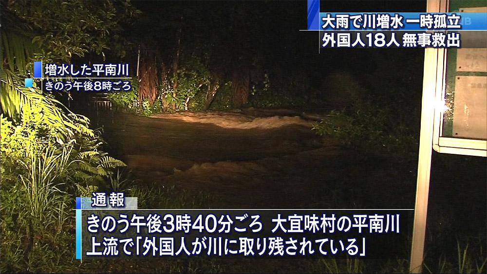 大雨の影響で外国人18人一時孤立